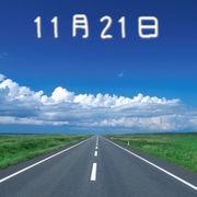 """""""1988年11月21日生まれの人"""""""