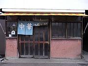 中華そば・鈴木屋