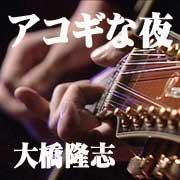 アコギな夜 / 大橋隆志