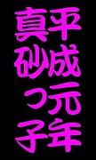 平成元年☆真砂っ子