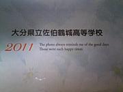 2011年卒業 Team 鶴城!