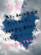 恋愛小説「恋空」で泣いた人。