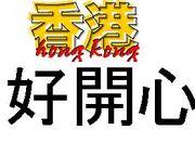 ☆香港人・広東語・香港の街!☆