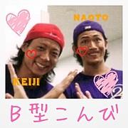 【KEIJI×NAOTO】B型コンビ