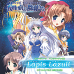 「Lapis Lazuli」が好き