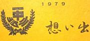 小倉組79'(仮称)