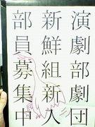 関東学院大学演劇部 劇団新鮮組