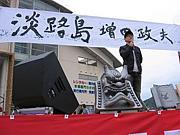 増田政夫を応援する会