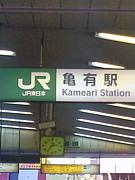 亀有駅前路上ライブ