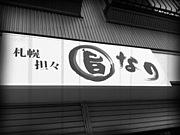 札幌担々 旨なり