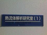信州大学熱流体解析研究室