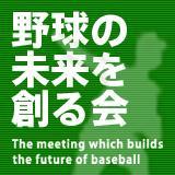 野球の未来を創る会