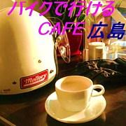 バイクで行けるカフェ★広島