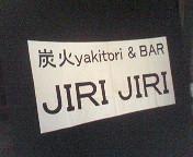 JIRIJIRI@矢向