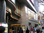膳丸☆渋谷店