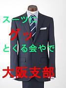 スーツにグッとくる会やで!大阪