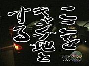 三幸2級横浜1001K卒コミュ