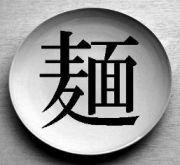 皿麺類が好き!