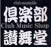 毎日新曲@クラブミュージック