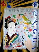 ・下川商業2006年度卒業生・