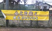 10年度引退 城北HOUNDS