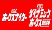KBCラジオ ホークスナイター