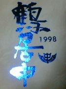 鶴居中学校