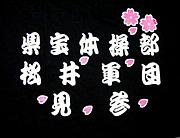 県宝体操部OB・OG会