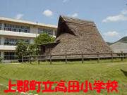 兵庫県上郡町立高田小学校