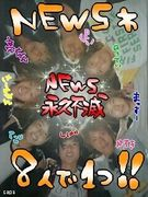 NEWS♡被害者の会