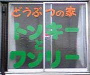 関中 '03年卒 3-6 ばやし組