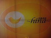 ☆地鶏酒場〜hina〜☆