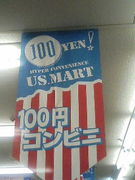 US.MART 100円ショップ