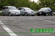 新自動車研究所mixi ver