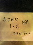 ホテビジ2C!