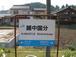 富山県立伏木高等学校