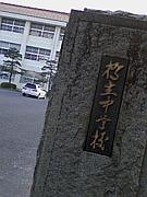 橋立中学校