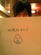 竹俣☆タマゴ