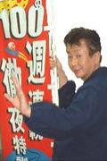☆2006卒☆明聖 in 四日市