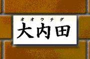 *大内田と申します*