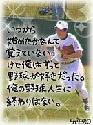高校野球\(^^)/