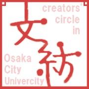 文化的創作団体『文紡』