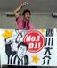 西川大介を応援したい