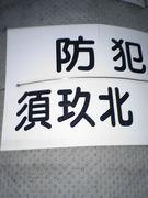 福岡須玖北主婦の会