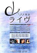 山頂 de Jazz ♪