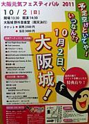【大阪元気フェスティバル2011】