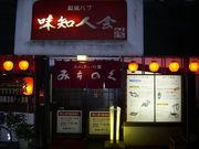 居酒屋 味知人会(みちのく)
