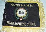 釜山日本人学校