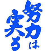 北予備☆黒崎校