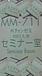 (・・)Kチャンゼミ/2007入学★